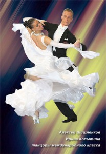 перспективы танцевального спорта